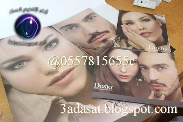 عدسات ديسيو الايطالية - واتس 0557815655  (2)